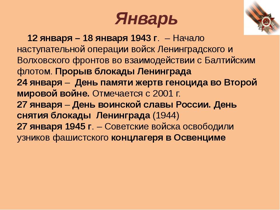 Январь 12 января – 18 января 1943 г. – Начало наступательной операции войск...