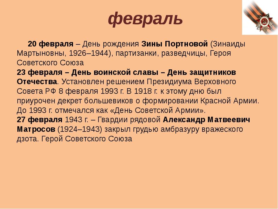 февраль 20 февраля – День рождения Зины Портновой (Зинаиды Мартыновны, 1926–1...