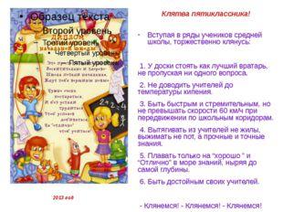 2013 год Клятва пятиклассника! Вступая в ряды учеников средней школы, торжест