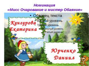 Номинация «Мисс Очарование и мистер Обаяние» Кунгурова Екатерина Юрченко Даниил