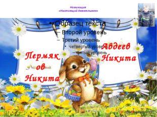 Номинация «Настоящий джентльмен» Пермяков Никита Авдеев Никита