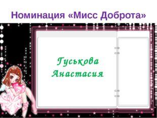 Номинация «Мисс Доброта» Фролов Василий Робинко Полина Гуськова Анастасия Гус