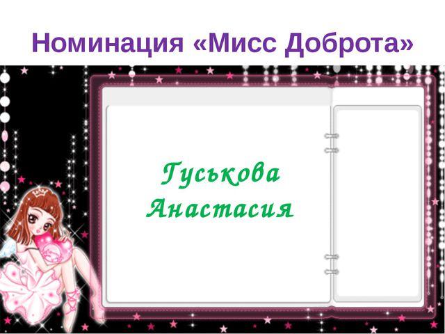 Номинация «Мисс Доброта» Фролов Василий Робинко Полина Гуськова Анастасия Гус...