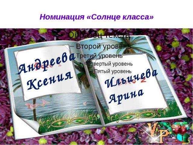 Номинация «Солнце класса» Андреева Ксения Ильичева Арина