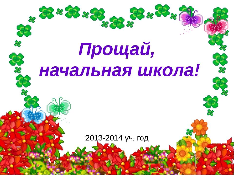 Прощай, начальная школа! 2013-2014 уч. год