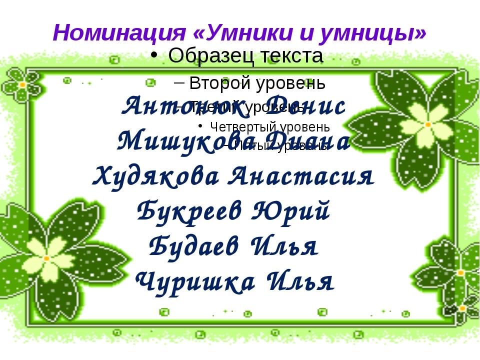 Номинация «Умники и умницы» Антонюк Денис Мишукова Диана Худякова Анастасия Б...