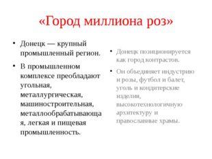 «Город миллиона роз» Донецк — крупный промышленный регион. В промышленном ком