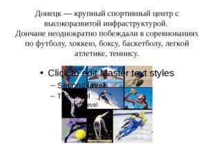 Донецк — крупный спортивный центр с высокоразвитой инфраструктурой. Дончане н