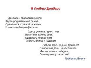 Я Люблю Донбасс Донбасс - свободная земля. Здесь родилась моя семья. Сражаем