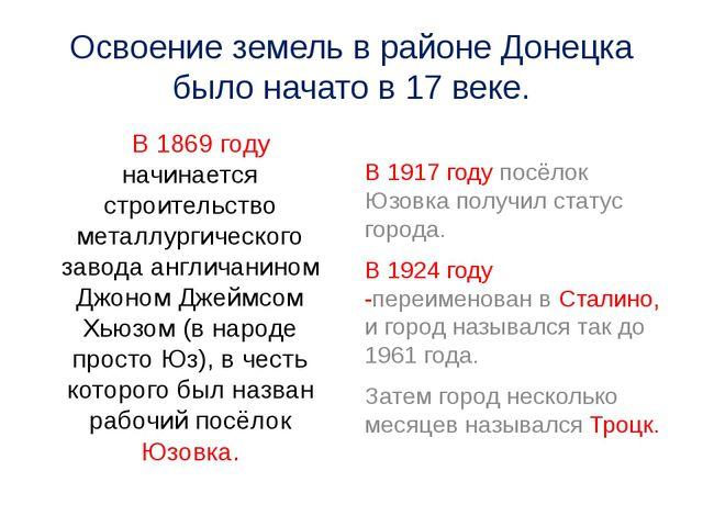Освоение земель в районе Донецка было начато в 17 веке. В 1869 году начинаетс...