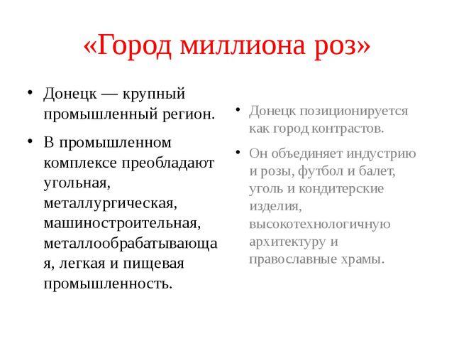 «Город миллиона роз» Донецк — крупный промышленный регион. В промышленном ком...