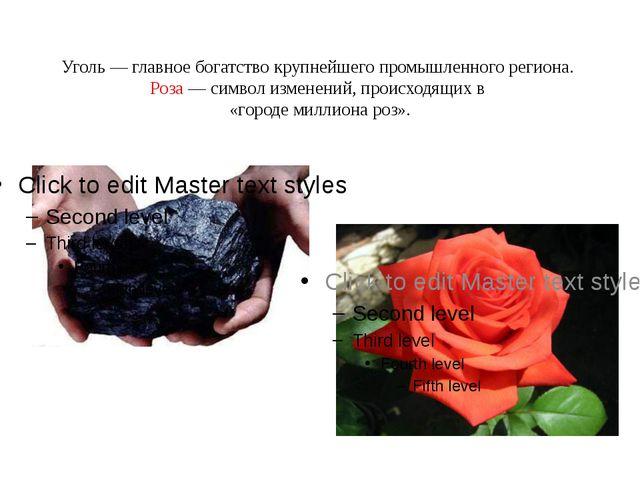 Уголь — главное богатство крупнейшего промышленного региона. Роза — символ и...