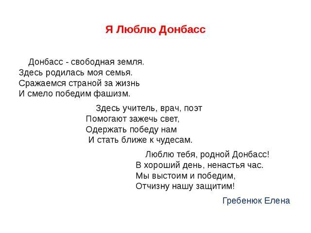 Я Люблю Донбасс Донбасс - свободная земля. Здесь родилась моя семья. Сражаем...