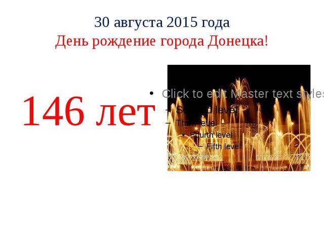30 августа 2015 года День рождение города Донецка! 146 лет