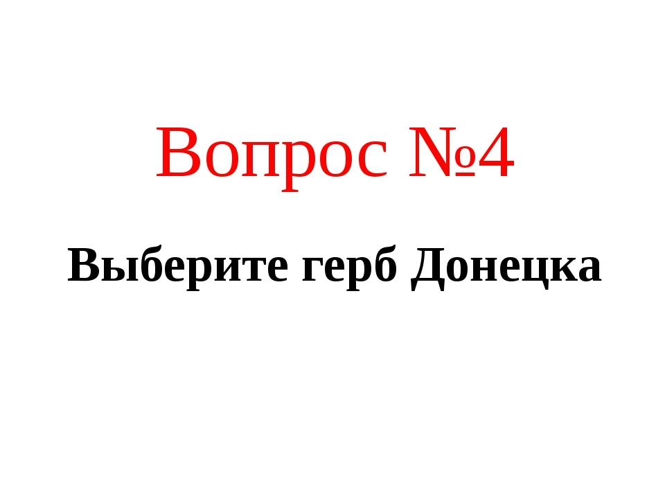 Выберите герб Донецка Вопрос №4
