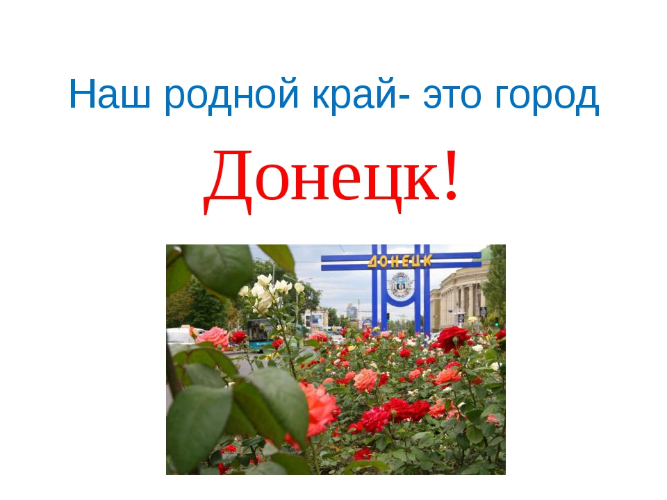 Наш родной край- это город Донецк!