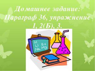 Домашнее задание: Параграф 36, упражнение 1, 2(Б), 3.