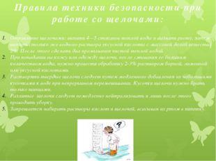 Правила техники безопасности при работе со щелочами: Отравление щелочами: вып