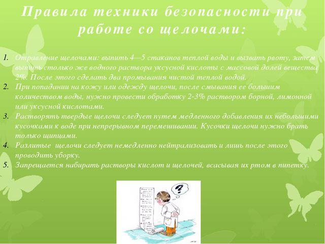 Правила техники безопасности при работе со щелочами: Отравление щелочами: вып...
