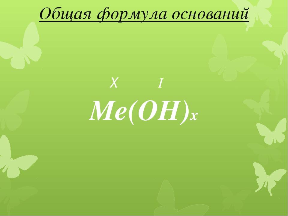 Me(OH)x X I Общая формула оснований
