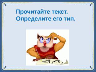 Прочитайте текст. Определите его тип. FokinaLida.75@mail.ru
