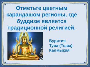 Бурятия, Тува (Тыва), Калмыкия FokinaLida.75@mail.ru