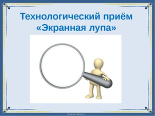 Технологический приём «Лупа» Вариант 1 FokinaLida.75@mail.ru