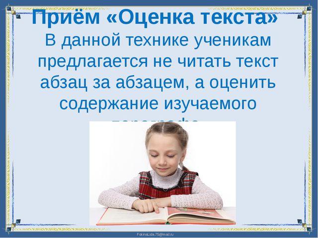 Приём «Оценка текста» В данной технике ученикам предлагается не читать текст...