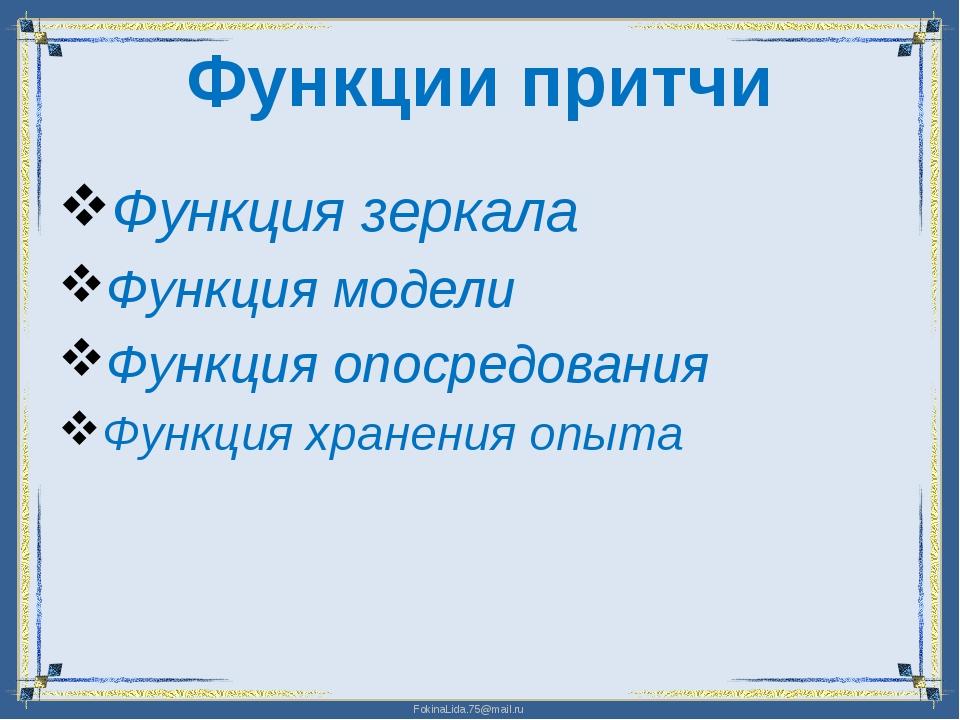 Главное (ключевое) слово Герои - действующие лица Событие-действие (ситуация)...