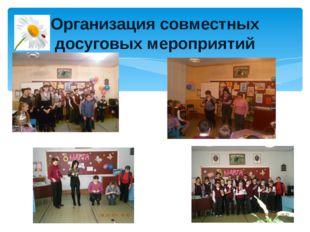 Организация совместных досуговых мероприятий
