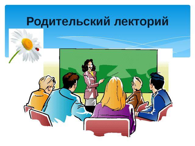 Родительский лекторий