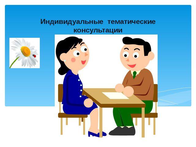 Индивидуальные тематические консультации