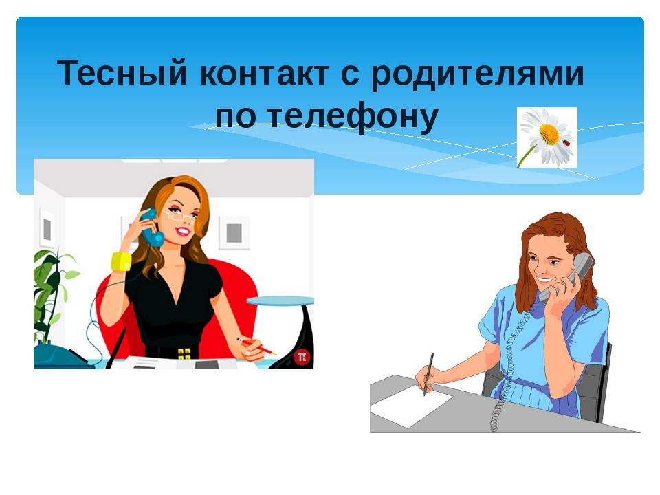 Тесный контакт с родителями по телефону