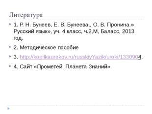 Литература 1. Р. Н. Бунеев, Е. В. Бунеева., О. В. Пронина.» Русский язык», уч