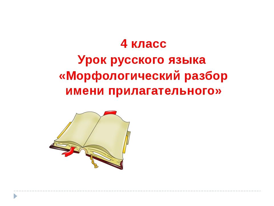 4 класс Урок русского языка «Морфологический разбор имени прилагательного»