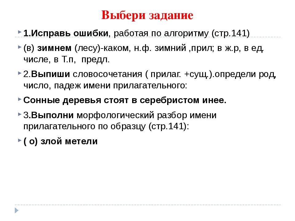 Выбери задание 1.Исправь ошибки, работая по алгоритму (стр.141) (в) зимнем (л...