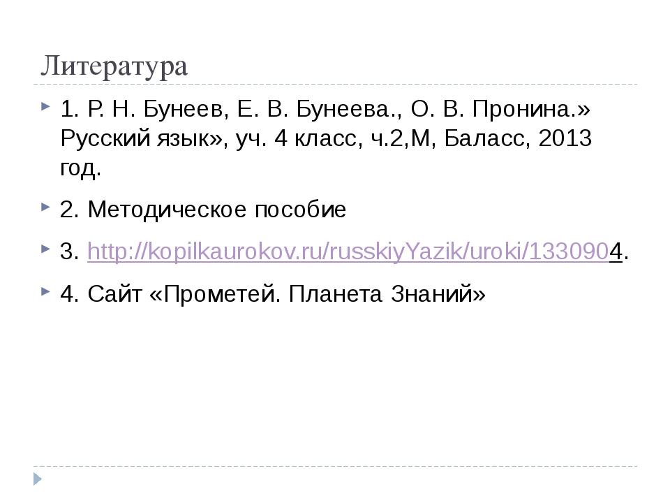 Литература 1. Р. Н. Бунеев, Е. В. Бунеева., О. В. Пронина.» Русский язык», уч...