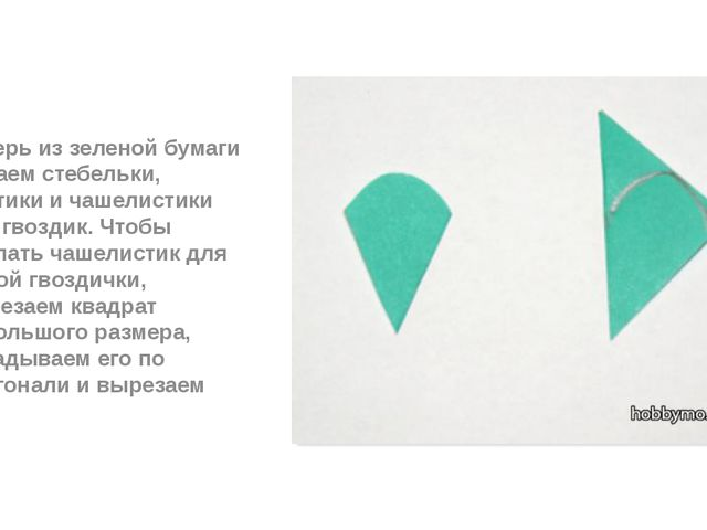 Теперь из зеленой бумаги делаем стебельки, листики и чашелистики для гвоздик...