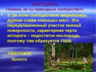Викторина «Знаешь ли ты природные сообщества?» 3. За этим сообществом закреп