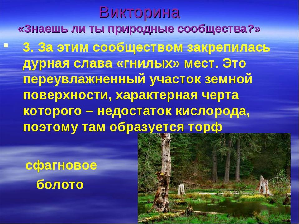 Викторина «Знаешь ли ты природные сообщества?» 3. За этим сообществом закреп...
