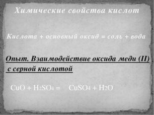 Химические свойства кислот Кислота + основный оксид = соль + вода Опыт. Взаим