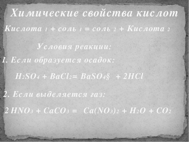 Химические свойства кислот Кислота 1 + соль 1 = соль 2 + Кислота 2 Условия ре...