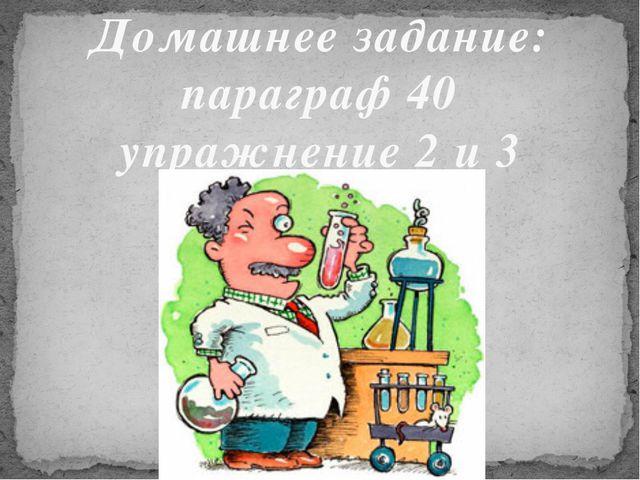 Домашнее задание: параграф 40 упражнение 2 и 3