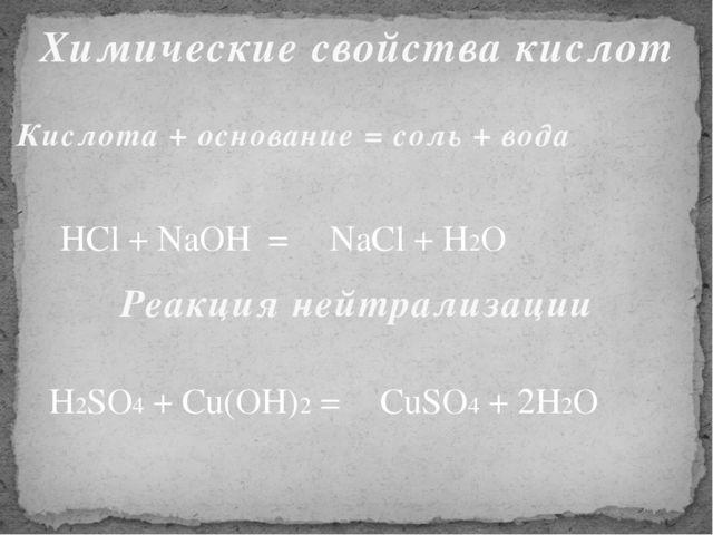 Кислота + основание = соль + вода Химические свойства кислот HCl + NaOH = H2...