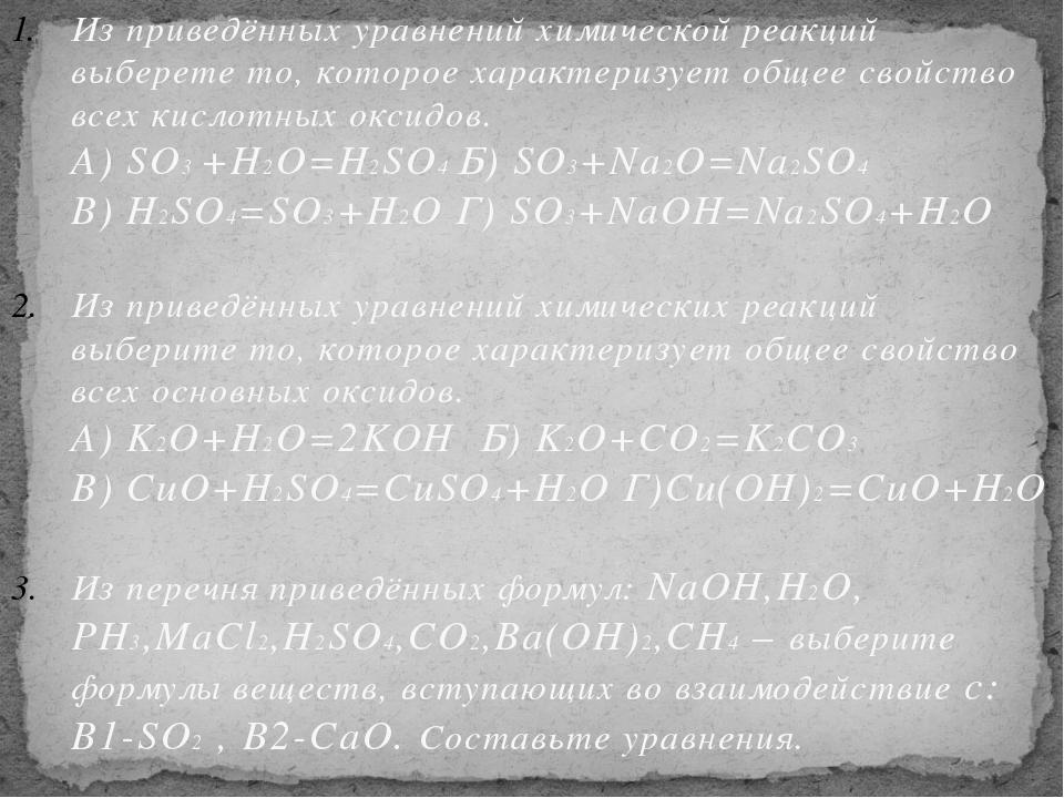Из приведённых уравнений химической реакций выберете то, которое характеризуе...