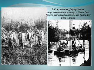 В.К. Арсеньев, Дерсу Узала, неустановленное лицо и Чжан Бао (слева направо)