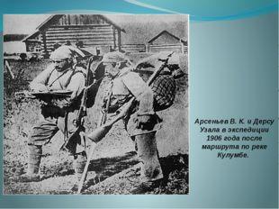 Арсеньев В. К. и Дерсу Узала в экспедиции 1906 года после маршрута по реке Ку