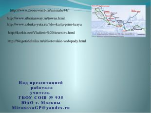 http://www.siberianway.ru/towns.html Над презентацией работала учитель ГБОУ С