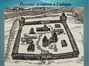 Русские остроги в Сибири