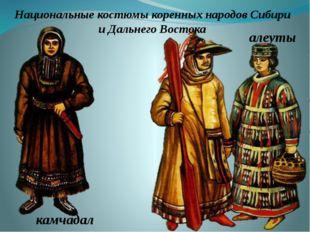 Национальные костюмы коренных народов Сибири и Дальнего Востока камчадал алеуты